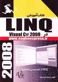 LINQ در Visual C# 2008