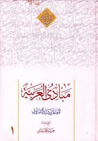 مبادی العربیه ویراسته حمید محمدی ج1