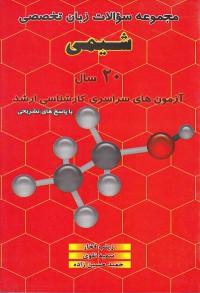 مجموعه سوالات زبان تخصصی شیمی