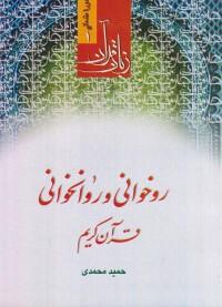 زبان قرآن، دوره مقدماتی ج01- روخوانی و روانخوانی