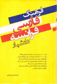 فرهنگ فارسی - فرانسه دانشیار