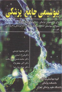 بیوشیمی جامع پزشکی