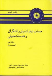 حساب دیفرانسیل و انتگرال و هندسه تحلیلی جلد دوم (2)