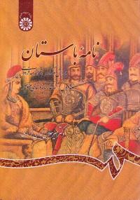 نامه باستان، ویرایش و گزارش شاهنامه فردوسی ج3- داستان سیاوش(685)
