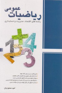 ریاضیات عمومی رشته های اقتصاد، مدیریت و حسابداری