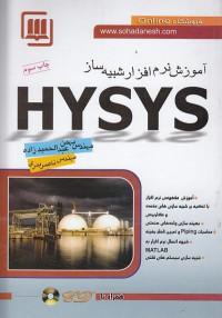 آموزش نرم افزار HYSYS