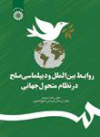 روابط بینالملل و دیپلماسی صلح در نظام متحول جهانی(1225)