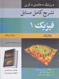 تحلیل و تشریح کامل مسایل فیزیک هالیدی (جلد اول مکانیک) /ویراست پنجم