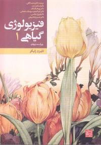 فیزیولوژی گیاهی (جلد اول)