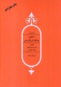 برگزیده متون و نگارش فارسی