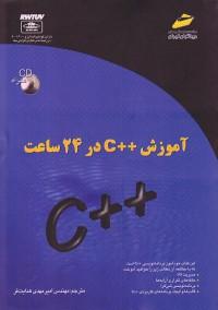 آموزش C++ در 24 ساعت