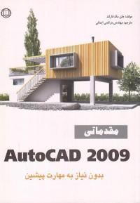 خودآموز مقدماتی AutoCAD 2009 (بدون نیاز به مهارت پیشین)