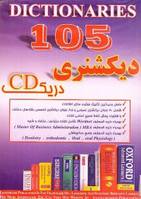 105 دیکشنری در یک  Dictionaries in One CD / CD