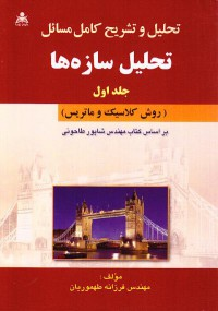 تحلیل و تشریح کامل مسائل تحلیل سازه ها (جلد اول)
