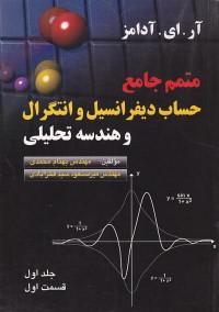 متمم جامع حساب، دیفرانسیل و انتگرال با هندسه ی تحلیلی