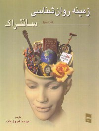 زمینه روان شناسی سانتراک(جلد اول)