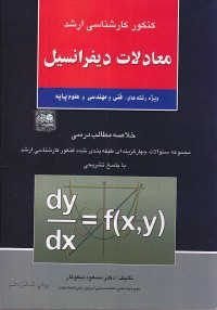 کنکور کارشناسی ارشد معادلات دیفرانسیل