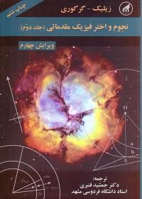 نجوم و اختر فیزیک مقدماتی (جلد دوم) / ویراست چهارم