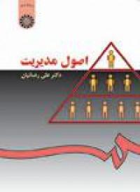 اصول مدیریت (26)