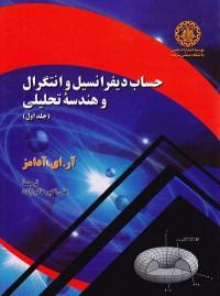 حساب دیفرانسیل و انتگرال و هندسه تحلیلی (جلد اول)