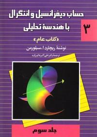 حساب دیفرانسیل و انتگرال با هندسه تحلیلی (جلد سوم)