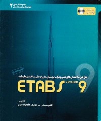 طراحی ساختمان های بتنی و مرکب بر مبنای مقررات ملی ساختمان با برنامه ETABS نسخه 9