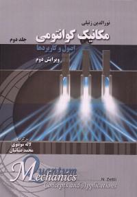 مکانیک کوانتومی (جلد 2) اصول و کاربردها