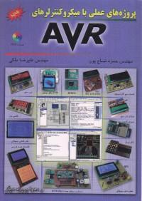 پروژه های عملی با میکروکنترلرهای AVR