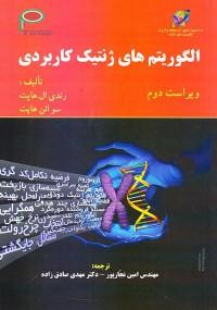 الگوریتم های ژنتیک کاربردی