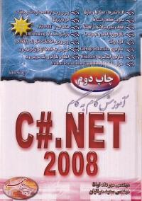 آموزش گام به گام C#.NET 2008