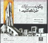 چگونه معمارانه طراحی کنیم (جلد 1 )