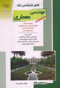مجموعه معماری - کنکور ارشد - کتاب چهاردهم