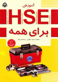 آموزش HSE برای همه