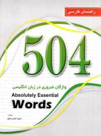 504 واژگان ضروری در زبان انگلیسی