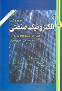 الکترونیک صنعتی (مدارات، دستگاه ها و کاربرد آن)