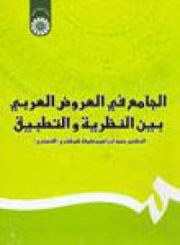 الجامع فی العروض العربی بین النظریه و التطبیق (1251)