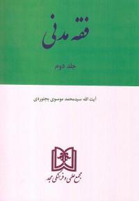 فقه مدنی (جلد دوم)
