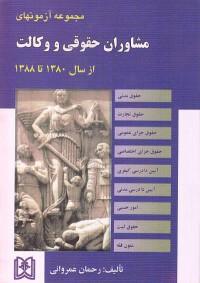 مجموعه آزمونهای مشاوران حقوقی و وکالت از سال 1380 تا 1388