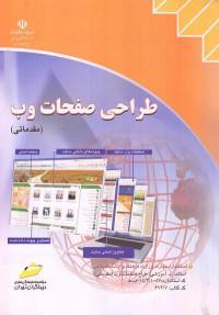 طراحی صفحات وب (مقدماتی)