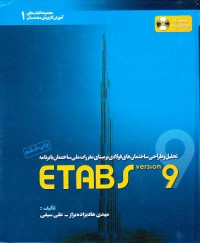 تحلیل و طراحی ساختمان های فولادی بر مبنای مقررات ملی ساختمان با برنامه Etabs 9