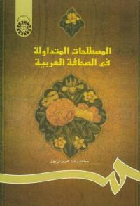 المصطلحات المتداوله فی الصحافه العربیه(729)
