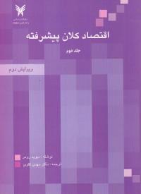 اقتصاد کلان پیشرفته (جلد 2)