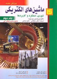 ماشین های الکتریکی (جلد دوم)