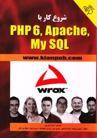 شروع کار با  My SQL، Apache، PHP6