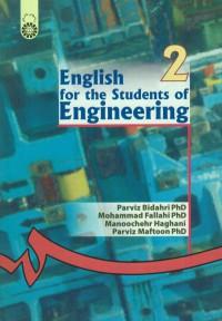 انگلیسی برای دانشجویان رشته فنی و مهندسی (5)