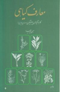 معارف گیاهی (دوره 8 جلدی) کاربرد گیاهان در پیشگیری و درمان بیماری ها