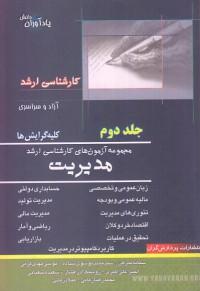 مجموعه آزمون های کارشناسی ارشد مدیریت (جلد دوم)