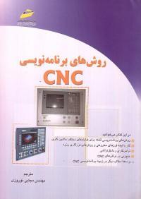 روش های برنامه نویسی CNC