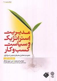 مدیریت استراتژیک و سیاست کسب و کار(جلد اول)