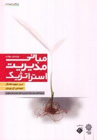 مبانی مدیریت استراتژیک (ویرایش 2007)